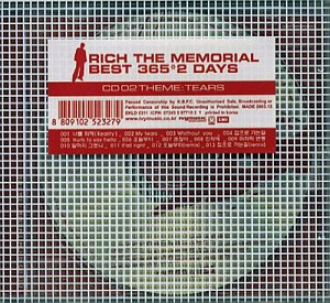 리치(Rich) / The Memorial Best 365*2 Days (2CD)
