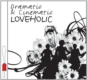 러브홀릭(Loveholic) / Dramatic & Cinematic (2CD)