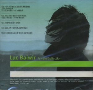 Luc Baiwir / Private Collection (홍보용)