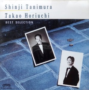 Shinji Tanimura / Takao Horiuchi / Best Selection