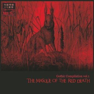 V.A. / The Masque Of The Red Death (Gothic Compilation Vol.1 ) (DIGI-PAK, 홍보용)