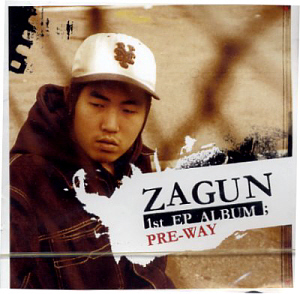 자건(Zagun) / 1st Ep Album: Pre-way
