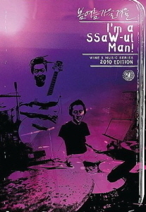 봄여름가을겨울 / I'm A SSaW-ul Man! - Wine & Music Series (Live 2010) (미개봉)