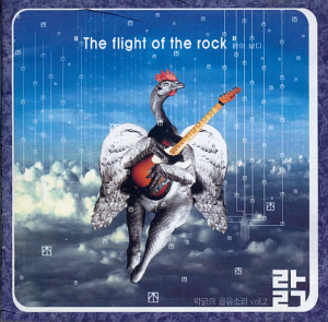V.A. / 락닭의 울음소리 Vol. 2: The Flight Of The Rock